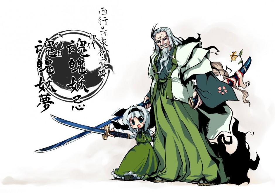 魂魄妖忌&妖夢